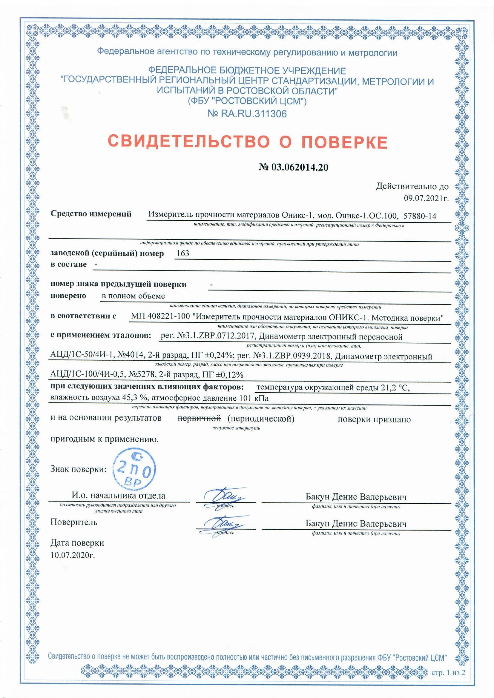 Бетон аксай завод керамзитобетона 1м3